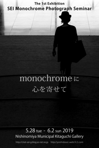 Monochrome_for_web.jpg